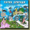 Пятая Бригада - 2004 Панк-опера