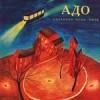 Адо - 1991 Останови меня, Ночь