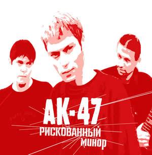 АК-47