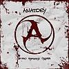 Amatory - 2003 Вечно прячется судьба