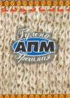АПМ - Гулена грешная -1996