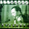 Аукцыон - 2001 Верпования (с А.Хвостенко, запись 1992 года)