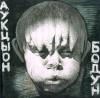 Аукцыон - 1991 Бодун