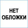 Берковский Виктор - 1996 Черешневый кларнет