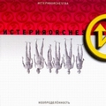 Истерия Orchestra -