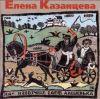 Казанцева Елена - 1997 На извозчике едет Алешенька