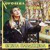 Казанцева Елена - 2001 Королева района
