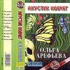 Ковчег - Акустик-Ковчег 1994