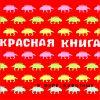 Красная книга - 2003 - В Мире Животных