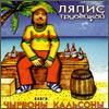 Ляпис Трубецкой - 2003 Чырвоны Кальсоны (сингл)