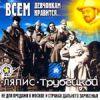 Ляпис Трубецкой - 2000 Всем девченкам нравится
