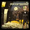 Маски?Долой! - 2008 - дебютный альбом