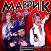 Маврик - Скиталец 1998