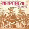 Метроном - 1978 Метроном (миньон)