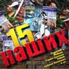 Naka - «15 наших» («Пролог-мьюзик», Москва)