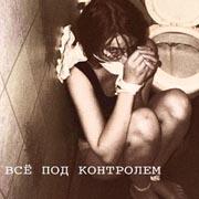 NeoKoln - Всё под контролем, 2004 г., июнь