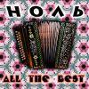 Ноль - 1998 All The Best! 2