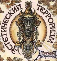 Оргазм Нострадамуса - 2002 Эстетический терроризм