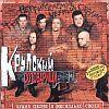 Чёрный обелиск - 1997 «Крупский сотоварищи. Чужие песни и несколько своих»