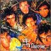 Пикник - 1988 Родом ниоткуда