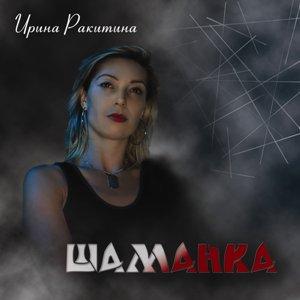 Ракитина Ирина