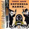 Шаов Тимур - 1997 Хоронила мафия