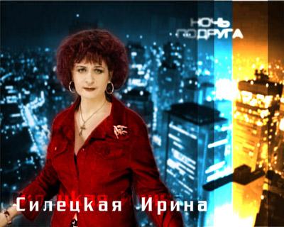 Силецкая Ирина