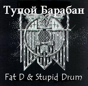 Тупой барабан