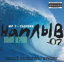Trual - 2007 Наплыв-07