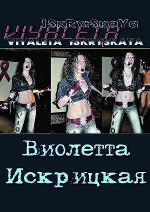 Искрицкая Виолетта