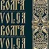 Волга - 1999 Волга