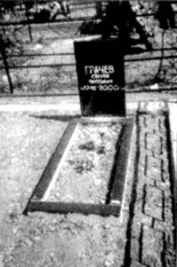 Могила Сергея Грачева