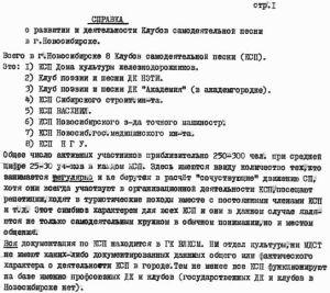 Один из отчетов о командировке в Новосибирск.