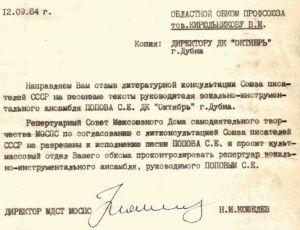 Вот такими документами оформлялся запрет на исполнение песен собственного сочинения.