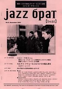 JAZZ-БРАТ, ноябрь 2003