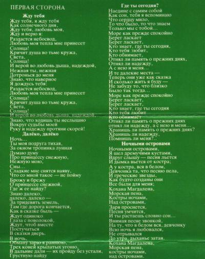 Разворот магнитофонного альбома Леонида Бергера