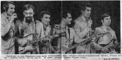 ГОЛУБЫЕ ГИТАРЫ: Культурненько, еще с Рафиком АЮПОВЫМ. 1971 год (из архива Ю.Валова)