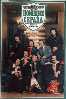 Cлева направо: Александр Евдокимов, Виктор Дорохин, В.Я. Векштейн, Виталий Барышников, Владимир Избойников, Александр Неволин, Борис Соловьев и Виктор Харакидзян. Это 1978 год.