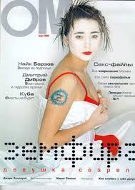 Вторая обложка журнала OM с Земфирой, 2000