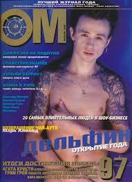 Обложка журнала ОМ с Дельфином, 1998