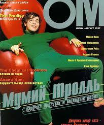 Первая обложка журнала ОМ с Ильей Лагутенко, 1997