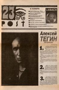 """Первый номер газеты """"23 POST"""" с Алексеем Тегиным на обложке, 1993"""