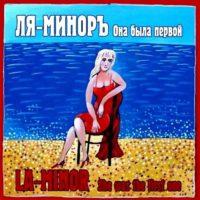 lya-minor