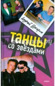 """Обложка книги Андрея Бухарина """"Танцы со звездами"""""""