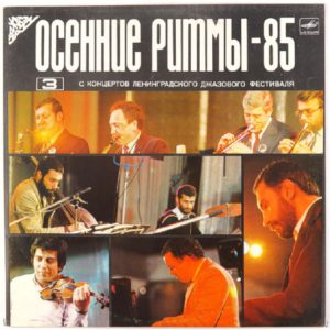 """Пластинка """"Осенние ритмы - 85"""""""