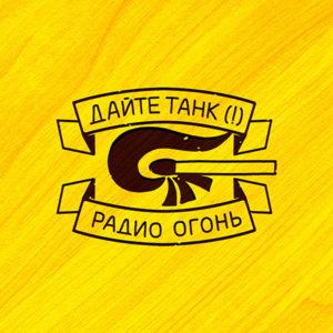 dajte-tank