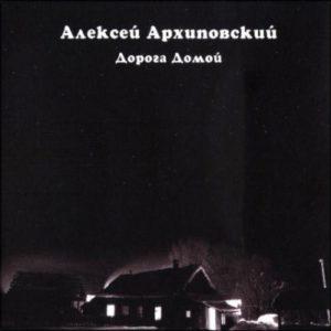 arxipovskij-doroga-domoj