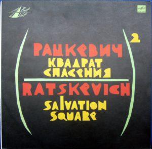 vinilovaya-plastinka-kvadrat-spaseniya-melodiya
