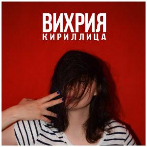 vixriya-kirilica