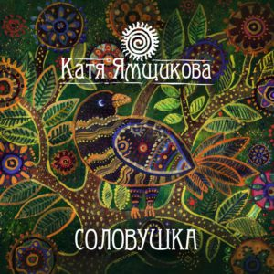 katya-yamshhikova
